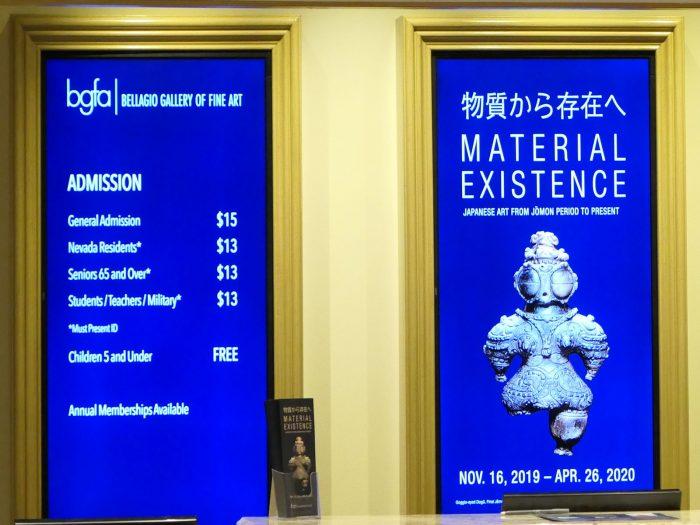 受付に掲示されている内容。「物質から存在へ」と日本語で書かれていることがわかる。