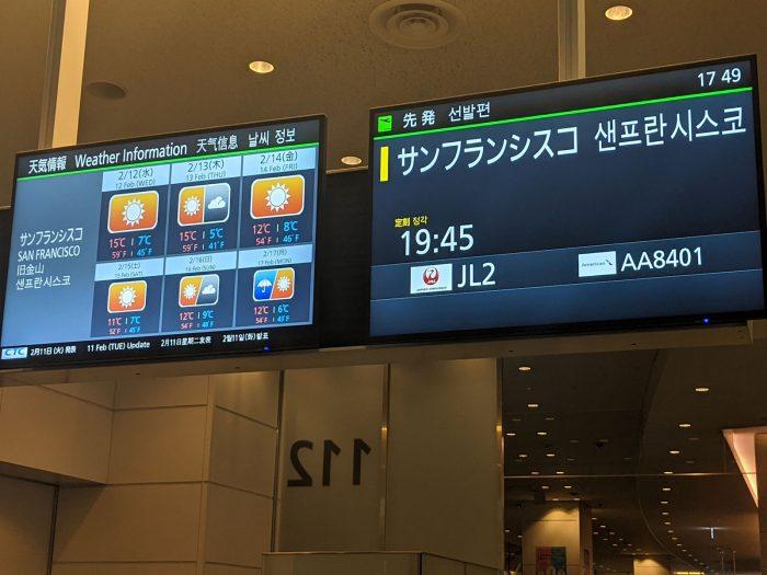 日本航空 002便の搭乗ゲートの案内ディスプレイ(出発時刻の約2時間前)