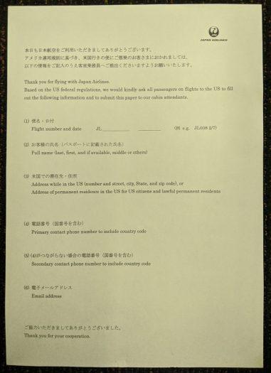 機内で配布される、米国入国後の追跡調査のための質問表