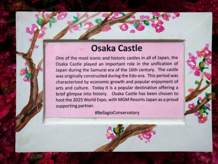 大阪城に関する解説プレート。