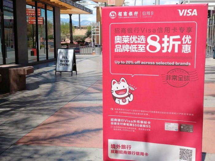 中国語で書かれた宣伝