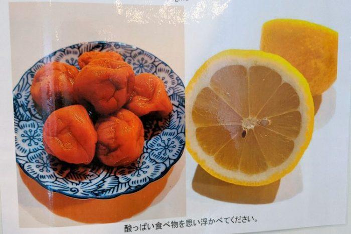 この写真は昨年羽田空港で撮影されたものだが、現在の成田もこれと同じレモンと梅干しが。